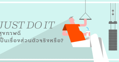 Just Do It : สุขภาพดีเป็นเรื่องส่วนตัวจริงหรือ?