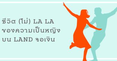 ชีวิต (ไม่) La La ของความเป็นหญิงบน Land จอเงิน
