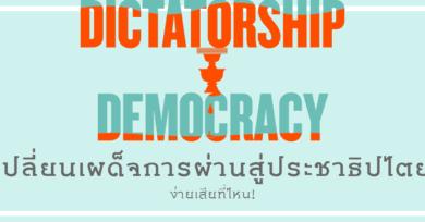 เปลี่ยนเผด็จการผ่านสู่ประชาธิปไตย-ง่ายเสียที่ไหน!