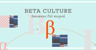 Beta Culture : วัฒนธรรม (ไม่) สมบูรณ์