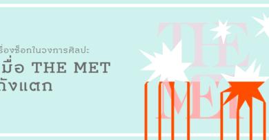 เรื่องช็อกในวงการศิลปะ : เมื่อ The MET ถังแตก