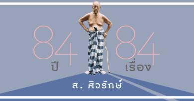 ส. ศิวรักษ์ 84