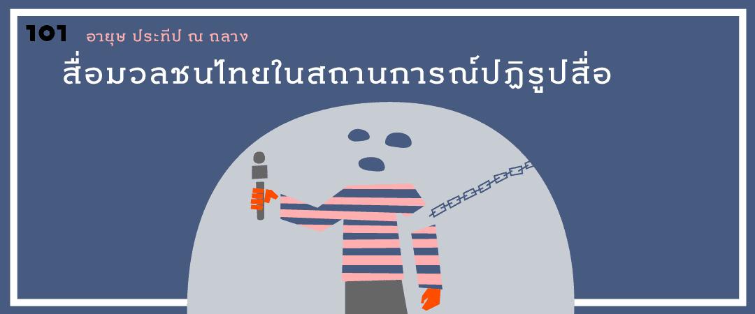 สื่อมวลชนไทยในสถานการณ์ปฏิรูปสื่อ