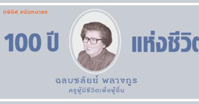 100 ปีแห่งชีวิต ฉลบชลัยย์ พลางกูร : ครูผู้มีชีวิตเพื่อผู้อื่น