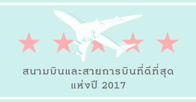 สนามบินและสายการบินที่ดีที่สุดแห่งปี 2017