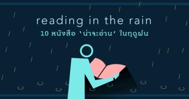 Reading in the Rain 10 หนังสือ 'น่าจะอ่าน' ในฤดูฝน