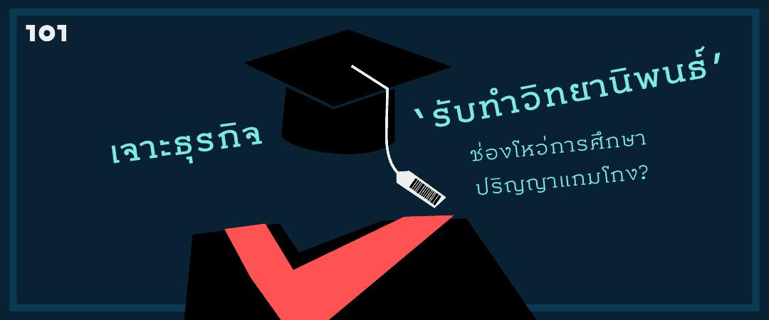 เจาะธุรกิจ 'รับทำวิทยานิพนธ์' : ช่องโหว่การศึกษา ปริญญาแกมโกง ?