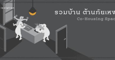รวมบ้าน ต้านภัยเหงา : Co-Housing Space