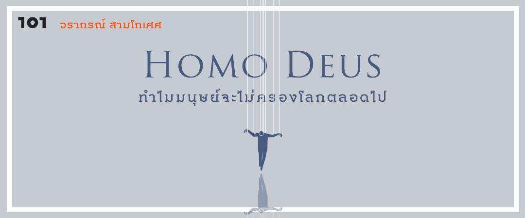 Homo Deus : ทำไมมนุษย์จะไม่ครองโลกตลอดไป