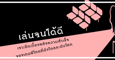 เจาะลึกเบื้องหลังความสำเร็จของเกมผีไทยที่ดังไกลระดับโลก