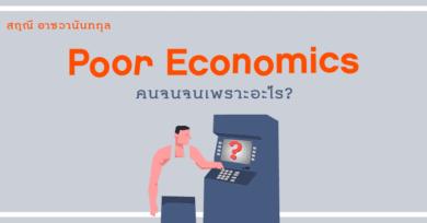 Poor Economics คนจนจนเพราะอะไร?
