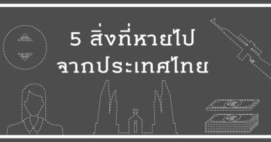 5 สิ่งที่หายไปจากประเทศไทย