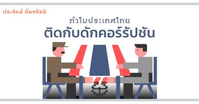 ทำไมประเทศไทยติดกับดักคอร์รัปชัน