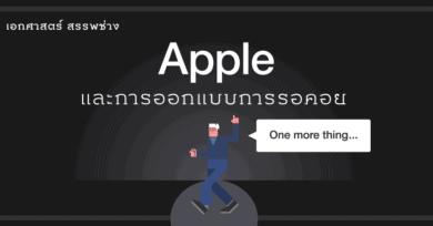 Apple และการออกแบบการรอคอย