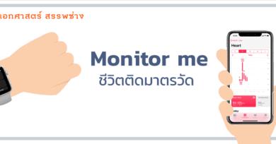 Monitor me ชีวิตติดมาตรวัด