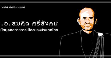 พ.อ.สมคิด ศรีสังคม ปูชนียบุคคลทางการเมืองของประเทศไทย