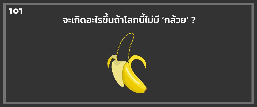 จะเกิดอะไรขึ้นถ้าโลกนี้ไม่มี 'กล้วย'?