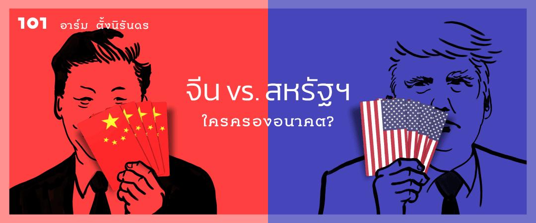 จีน vs สหรัฐฯ : ใครครองอนาคต?