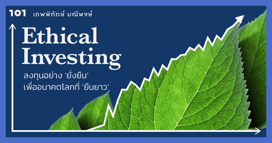 """ethical investing What is socially responsible investing socially responsible investing (sri) is sometimes referred to as """"sustainable"""", """"socially conscious"""", """"mission,"""" green or """"ethical"""" investing."""