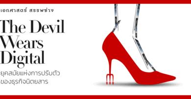 The Devil Wears Digital ยุคสมัยแห่งการปรับตัวของธุรกิจนิตยสาร