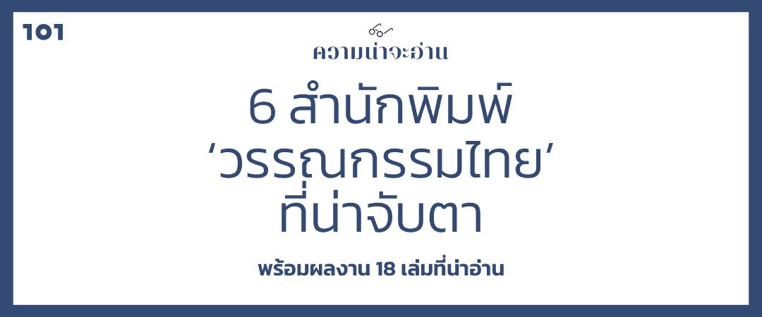 ความน่าจะอ่าน : 6 สำนักพิมพ์ 'วรรณกรรมไทย' ที่น่าจับตา