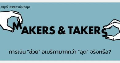 """Makers & Takers : การเงิน """"ช่วย"""" อเมริกามากกว่า """"ฉุด"""" จริงหรือ?"""