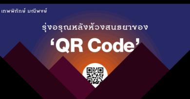 รุ่งอรุณหลังห้วงสนธยาของ 'QR Code'