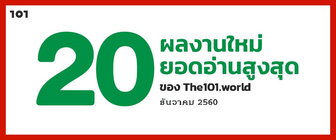 20 ผลงานใหม่ ยอดอ่านสูงสุดของ The101.world (ธันวาคม 2560)