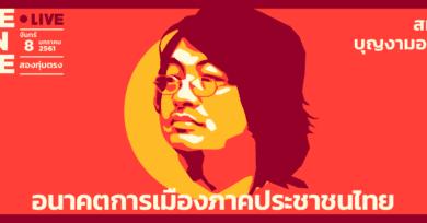 "101 One-on-One ep12 ""อนาคตการเมืองภาคประชาชนไทย"" กับ สมบัติ บุญงามอนงค์"
