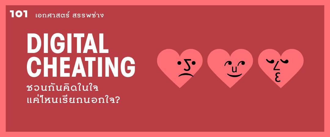 Digital Cheatingชวนกันคิดในใจ แค่ไหนเรียกนอกใจ?