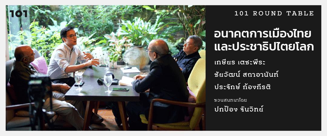 101 Round table : อนาคตการเมืองไทยและประชาธิปไตยโลก