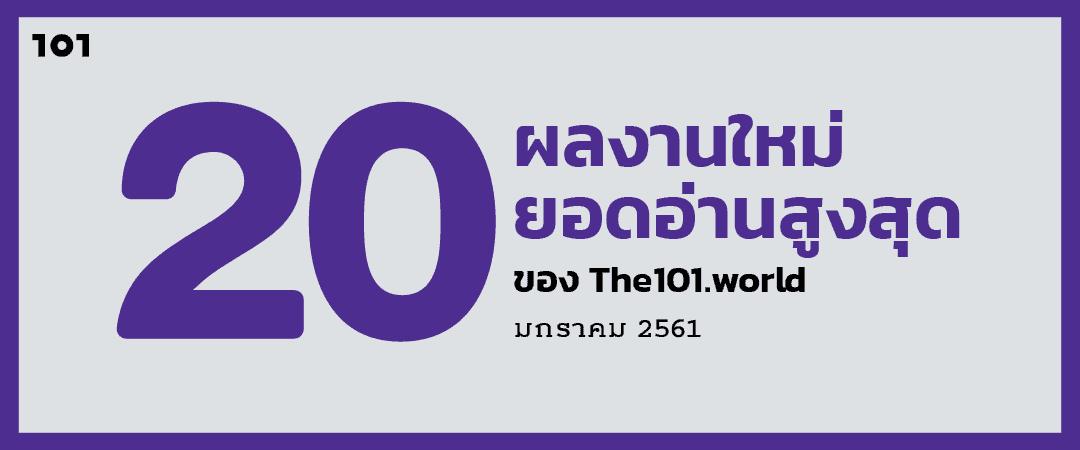 20 ผลงานใหม่ ยอดอ่านสูงสุดของ The101.world เดือนมกราคม 2561