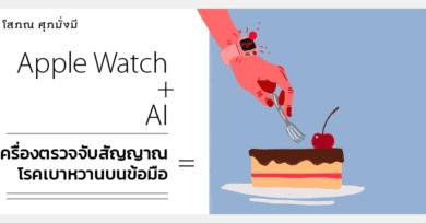 Apple Watch + AI = เครื่องตรวจจับสัญญาณโรคเบาหวานบนข้อมือ