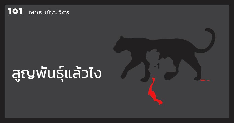 Thailand SDG Story - Magazine cover