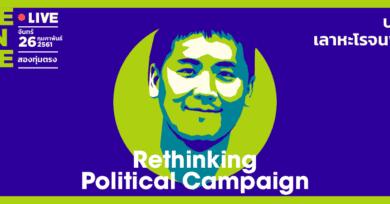 "101 One-on-One ep19 ""Rethinking Political Campaign"" กับ ""ปราบ เลาหะโรจนพันธ์"""