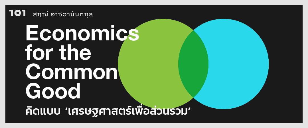 Economics for the Common Good คิดแบบ 'เศรษฐศาสตร์เพื่อส่วนรวม'