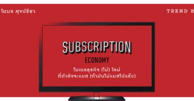 Subscription Economy โมเดลธุรกิจ (ไม่) ใหม่ - ที่กำลังจะแมส (ถ้ามันไม่แมสไปแล้ว)