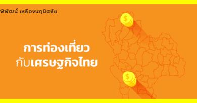 การท่องเที่ยวกับเศรษฐกิจไทย