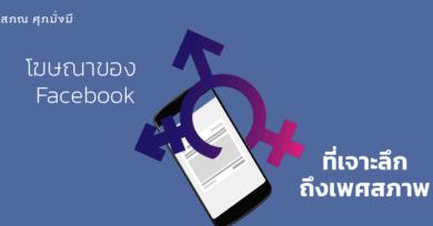 โฆษณาของ Facebook ที่เจาะลึกถึงเพศสภาพ