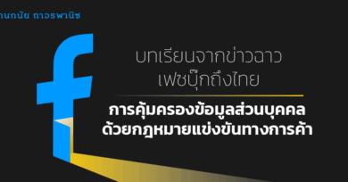 บทเรียนจากข่าวฉาวเฟซบุ๊กถึงไทย : การคุ้มครองข้อมูลส่วนบุคคลด้วยกฎหมายแข่งขันทางการค้า