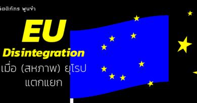 EU Disintegration : เมื่อ(สหภาพ)ยุโรปแตกแยก