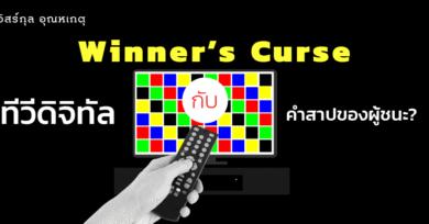 Winner's Curse: ทีวีดิจิทัลกับคำสาปของผู้ชนะ?