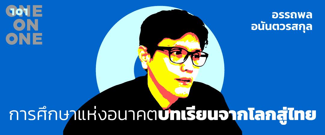 "101 One-on-One ep24 ""การศึกษาแห่งอนาคต : บทเรียนจากโลกสู่ไทย"" กับ อรรถพล อนันตวรสกุล"