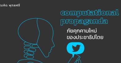 computational propaganda ภัยคุกคามใหม่ของประชาธิปไตย