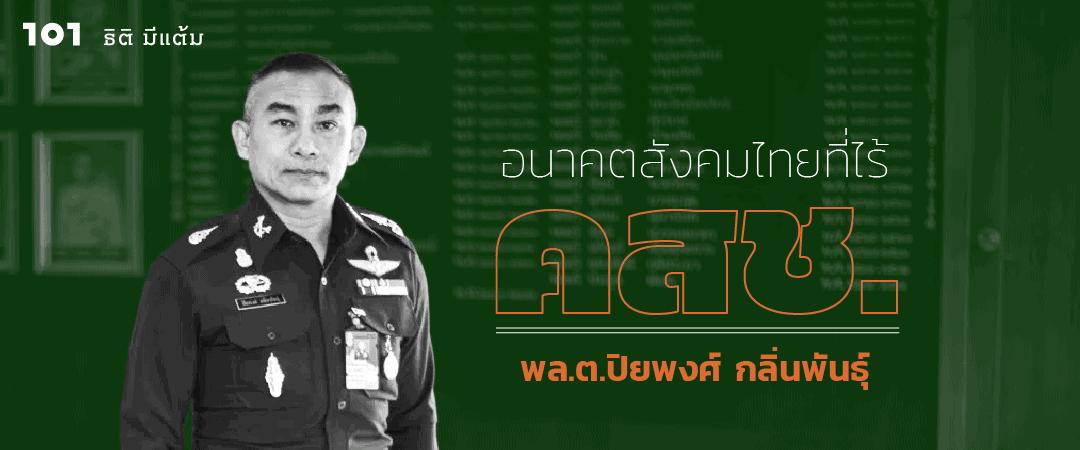 อนาคตสังคมไทยยามไร้ คสช. : พล.ต.ปิยพงศ์ กลิ่นพันธุ์ โฆษก คสช.