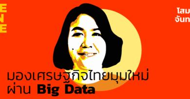 "101 One-on-One ep26 ""มองเศรษฐกิจไทยมุมใหม่ ผ่าน Big Data"" กับ โสมรัศมิ์ จันทรัตน์"