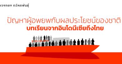 ปัญหาผู้อพยพกับผลประโยชน์ของชาติ : บทเรียนจากอินโดนีเซียถึงไทย