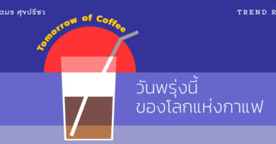 Tomorrow of Coffee: วันพรุ่งนี้ของโลกแห่งกาแฟ