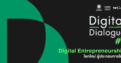 Digital Dialogue # 2 : Digital entrepreneurship – โลกใหม่ ผู้ประกอบการใหม่