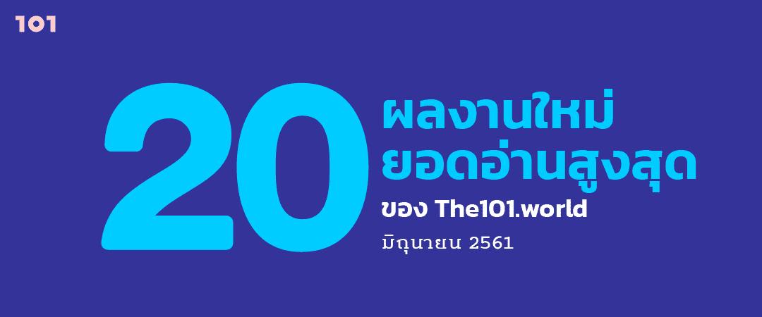 20 ผลงานใหม่ ยอดอ่านสูงสุดของ The101.World เดือนมิถุนายน 2561